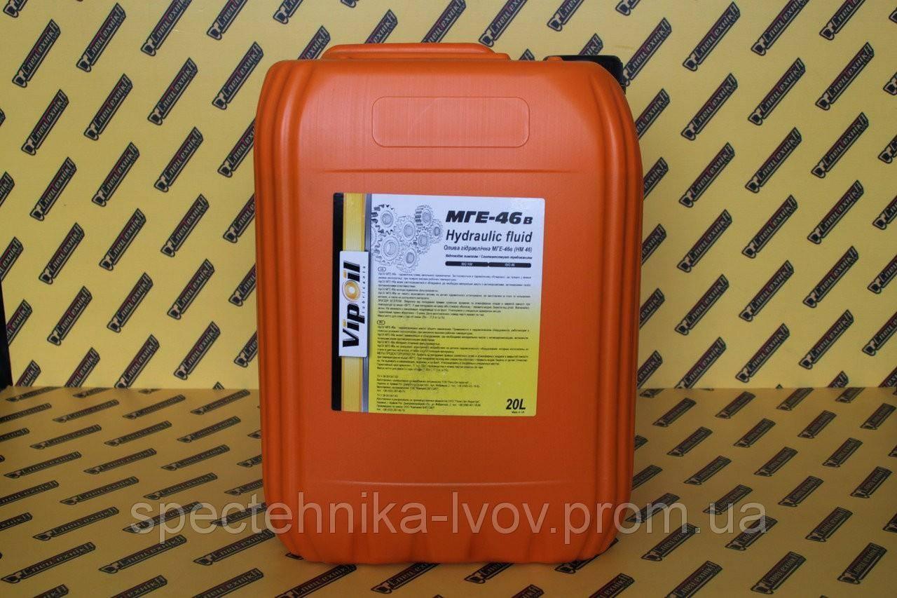 Масло гидравлическое МГЕ-46В 20л.