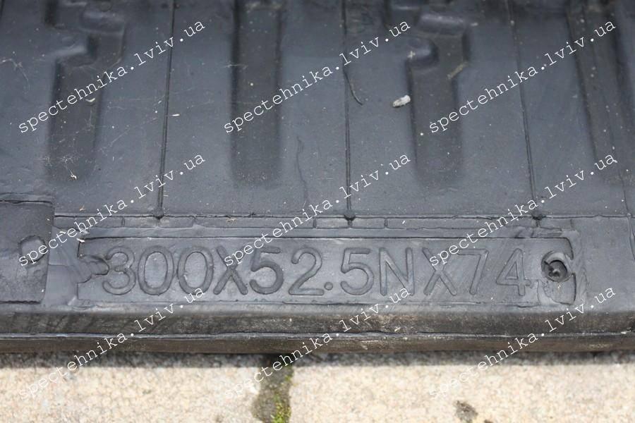Резиновая гусеница 300x52.5x74N для мини экскаватора