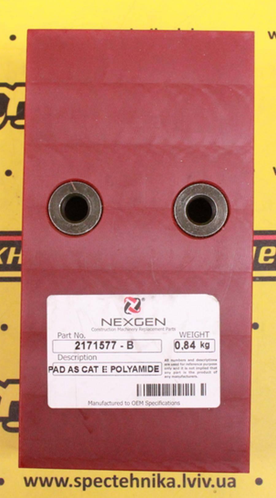 Салазки телескопической стрелы CAT (2171577) - Nexgen